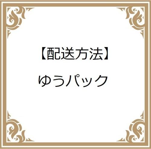【配送料】ゆうパック