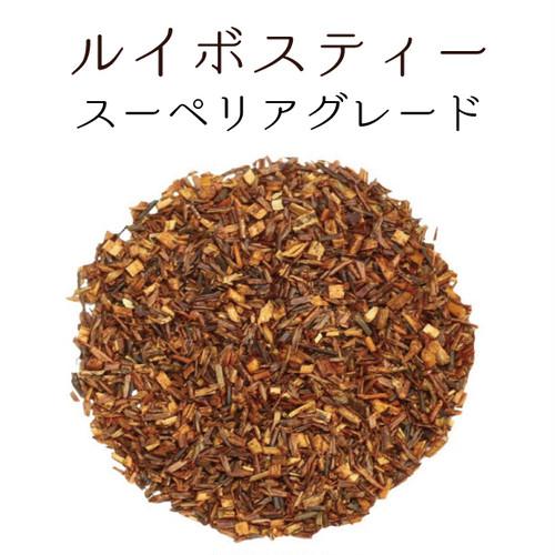 若返りのお茶☆最高級グレード(スーペリアグレード)ルイボスティー10包入り