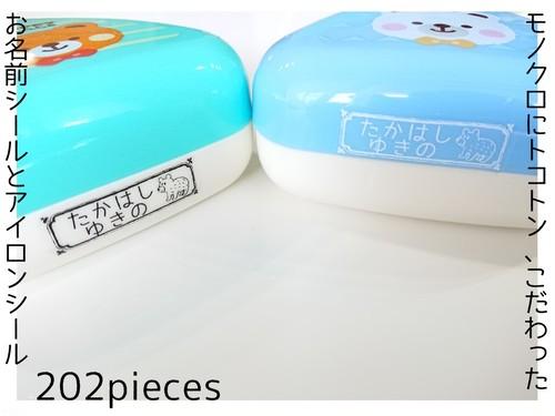 くま|シンプル可愛い!くまのお名前シールとアイロンシール★入園&入学準備フルセット(202枚)