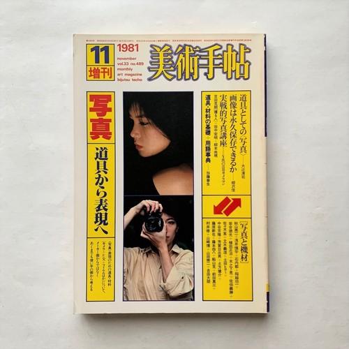 写真 道具から表現へ / BT美術手帖 No.489