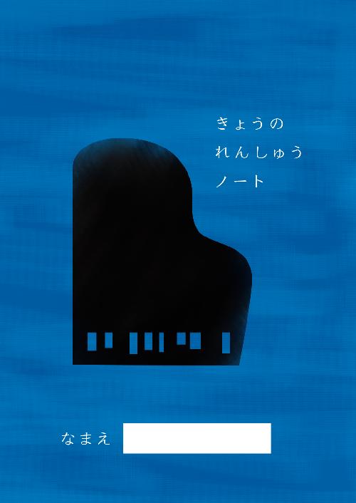 きょうのれんしゅうノート・さざなみ(青)/ 教室名印字あり(5冊より)