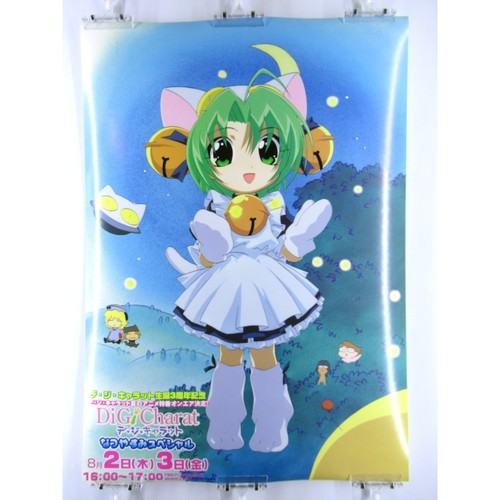 Di Gi Charat Summer Vacation Special Broccoli - B2 size Japanese Anime Poster