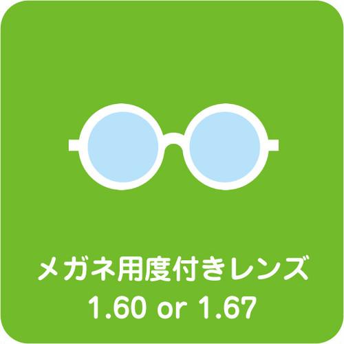 度付き・メガネレンズ【薄型 1.60】