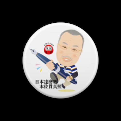 日本達磨塾 缶バッチ 32mm