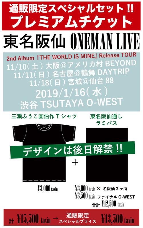 通販限定東名阪仙ONEMANプレミアムチケット(Tシャツセット)