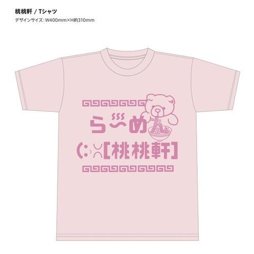 桃桃軒らーめんTシャツ