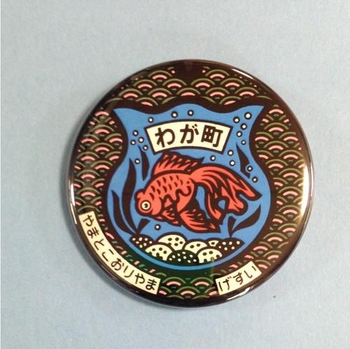 マンホール 【缶バッチ】 奈良県 大和郡山市 金魚【青色】