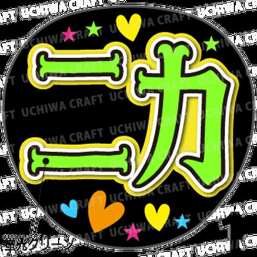 【蛍光プリントシール】【Kis-My-Ft2/舞祭組/二階堂高嗣】『ニカ』コンサートやライブに!手作り応援うちわでファンサをもらおう!!!