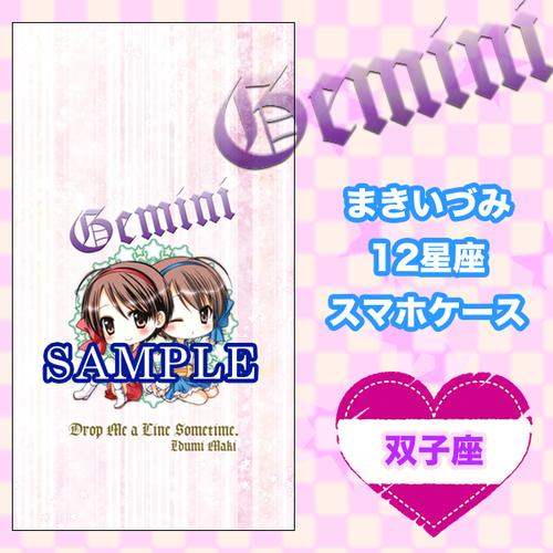 【双子座】 12星座スマホケース