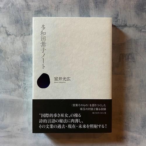多和田葉子ノート  | 室井光広, 多和田葉子