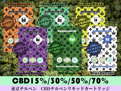 Vape付:CBD50%テルペンリキッド カートリッジ /1.0ml