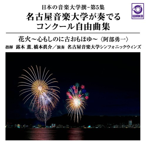 日本の音楽大学撰-第5集「名古屋音楽大学が奏でるコンクール自由曲集『花火』」(WKCD-0118)