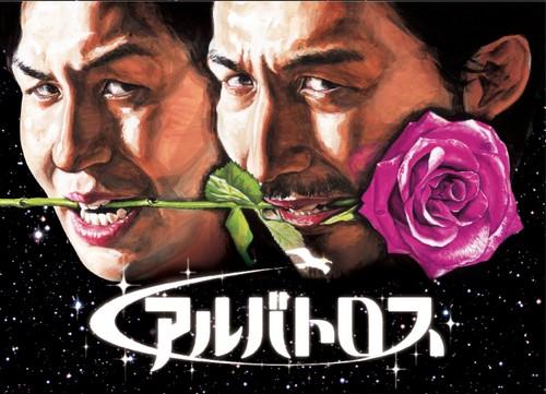アルバトロス DVD