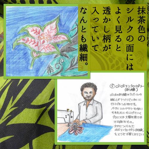 ebwn-002 刺繍コットン・サリー 巻きスカート