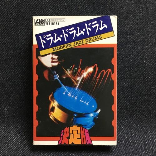 カセットテープ ドラム・ドラム・ドラム / MODERN JAZZ DRUM