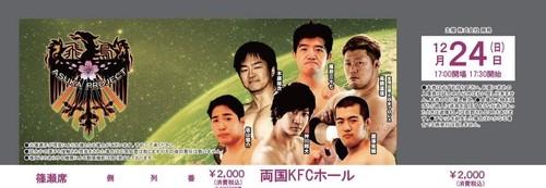 【チケット】12/24(日)両国KFCホール*飛鳥席