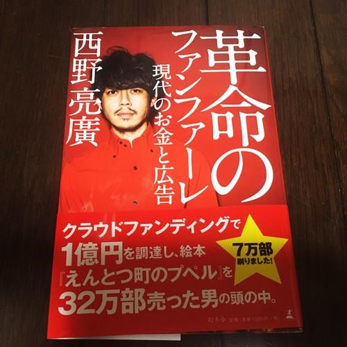 革命のファンファーレ~現代のお金と広告~ / 西野亮廣