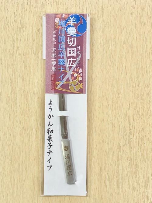 堀川国広ようかんナイフ