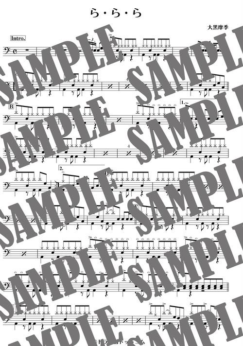 ら・ら・ら/大黒摩季(ドラム譜)