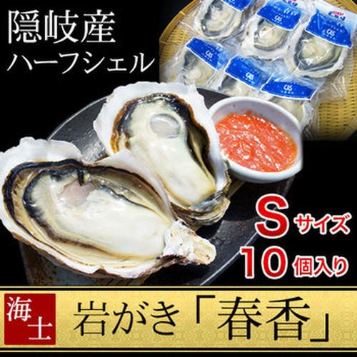 隠岐島直送 牡蠣 岩がき 春香Sサイズ10個セット 殻付き 日本産 ハーフシェル 大粒生牡蠣