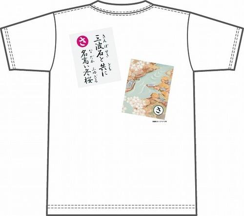 上毛かるた×KING OF JMKオリジナルTシャツ【白・さ】