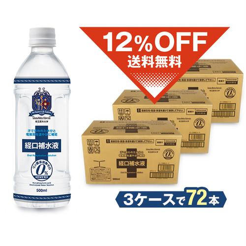 経口補水液(24本入/ 3ケース)※1ケース4,000円
