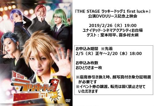 『THE STAGE ラッキードッグ1』公演DVDリリース記念上映会