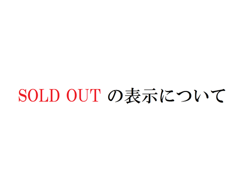 SOLD OUTの商品について