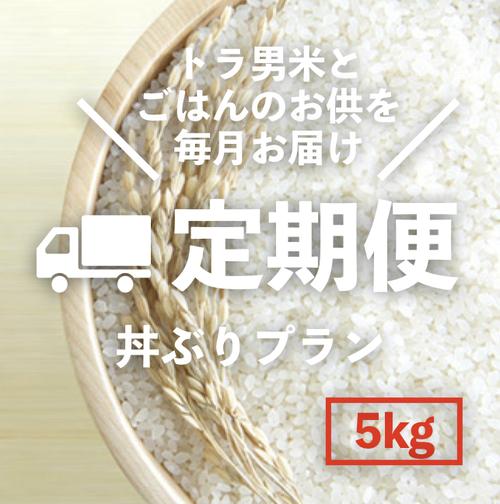 丼ぶりプラン「トラ男米5kgとご飯のお供の定期便」
