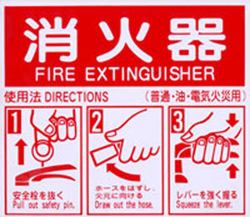 ABC消火器使用法【ステッカー】SB707