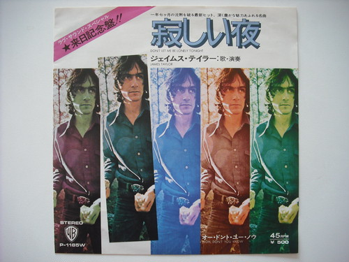 """【7""""】JAMES TAYLOR / DON'T LET ME BE LONELY TONIGHT"""