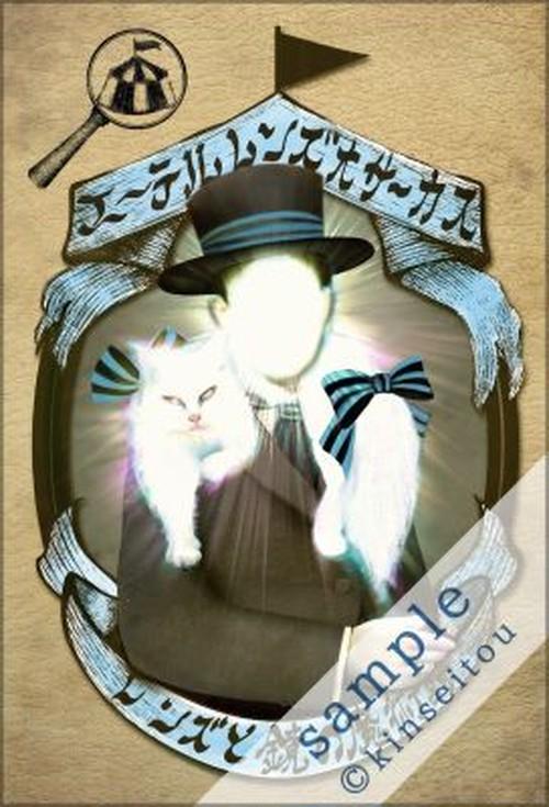 スペシャルカード - エーテルレンズ大サーカス団長と光る猫ペンギーテースー  - 金星灯百貨店