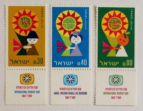 国際観光年 / イスラエル 1967
