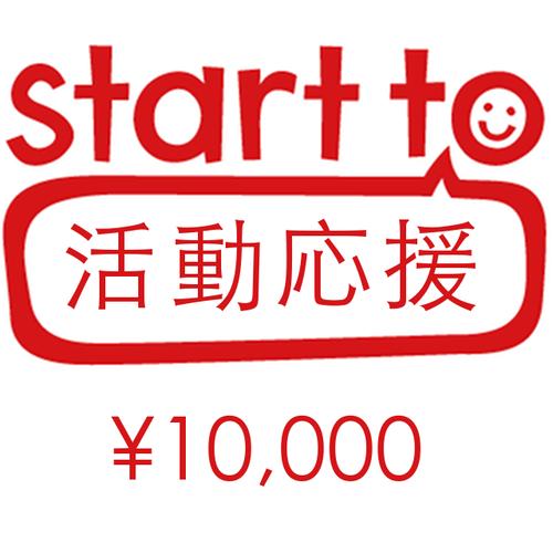 start to [  ] 応援10,000円分