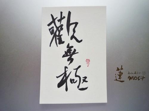 postcard 「歓無極」