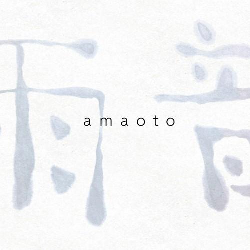 『雨音(amaoto)』西本賢 オリジナル楽曲 (デジタル配信)
