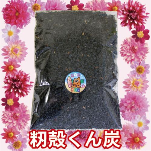 籾殻くん炭 300g 大分県産・日田よりお届けします!