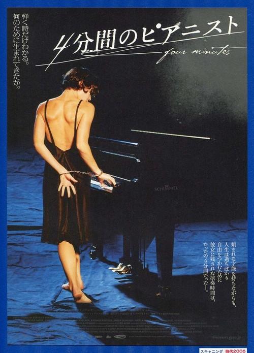 (1)4分間のピアニスト