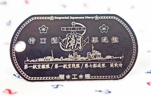潮(特Ⅱ/綾波型駆逐艦)【 名前刻印有】 ドックタグ・アクセサリー/グッズ
