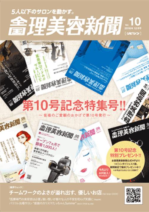 全国理美容新聞<第10号>(2016年12月号)