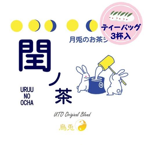 3杯入 月兎のお茶シリーズ 閏ノ茶/ウルウノオチャ(ティーバッグ)
