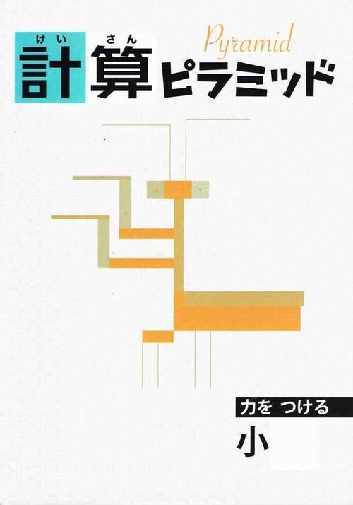 教育開発出版 計算ピラミッド 小1,2 2021年度版  各学年(選択ください) 新品完全セット ISBN なし コ005-099-000-mk-bn-lo