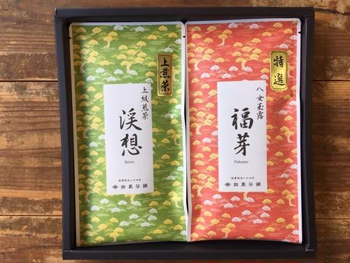 上煎茶・玉露ギフトセット 『渓想・福芽』