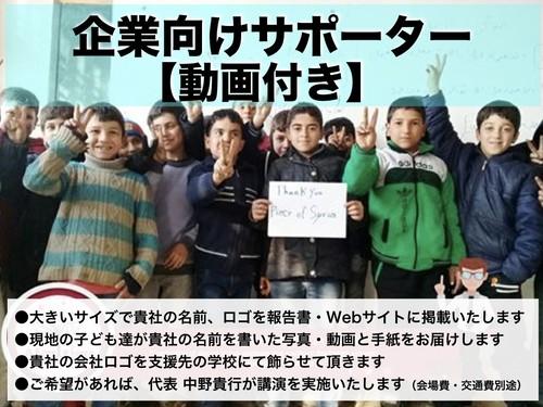 企業向けサポーター【写真・動画付き】