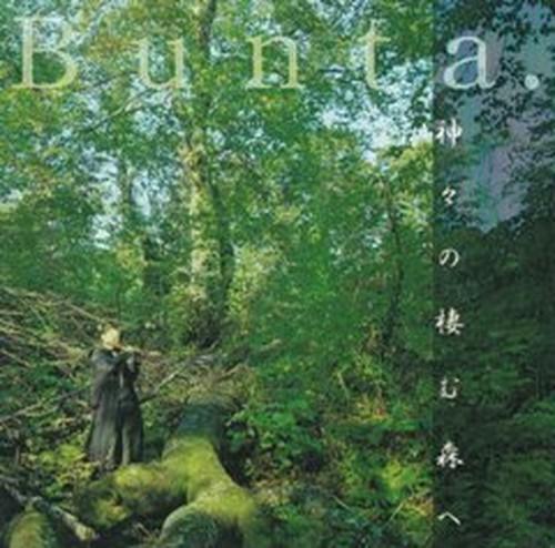 佐藤ぶん太、CD 神々の棲む森へ