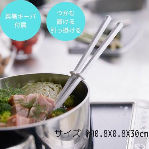 キッチンをスタイリッシュに!!菜箸(菜箸キーパー付き)