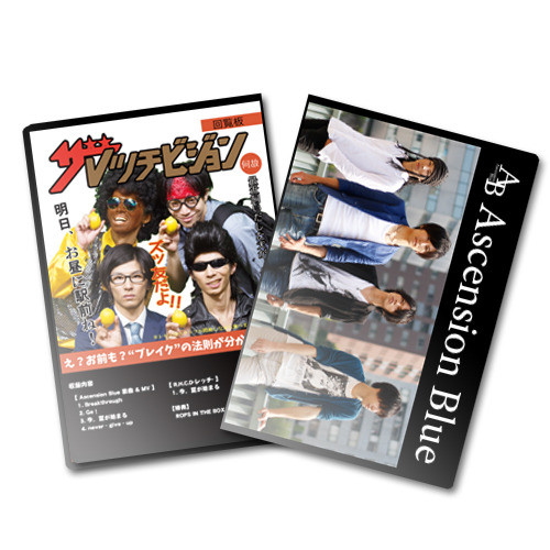 DVD「Ascension BlueとR.H.C.D-レッチ-のDVD vol.1」