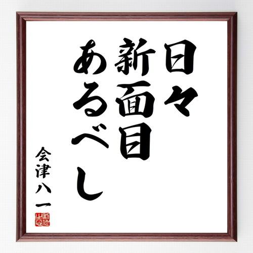 會津八一の名言書道色紙『日々新面目あるべし』額付き/受注後直筆(千言堂)Z2623