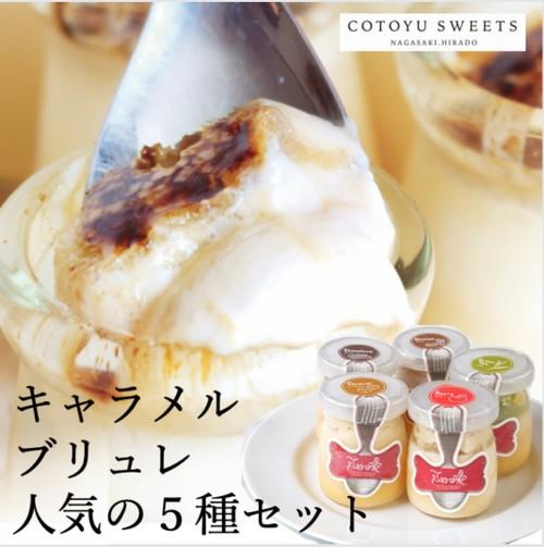 平戸ミルクのキャラメルブリュレ5瓶セット【保存料 着色料 無添加 スイーツ】【お取り寄せ 】