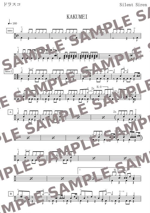 KAKUMEI/Silent Siren(サイレントサイレン) ドラム譜